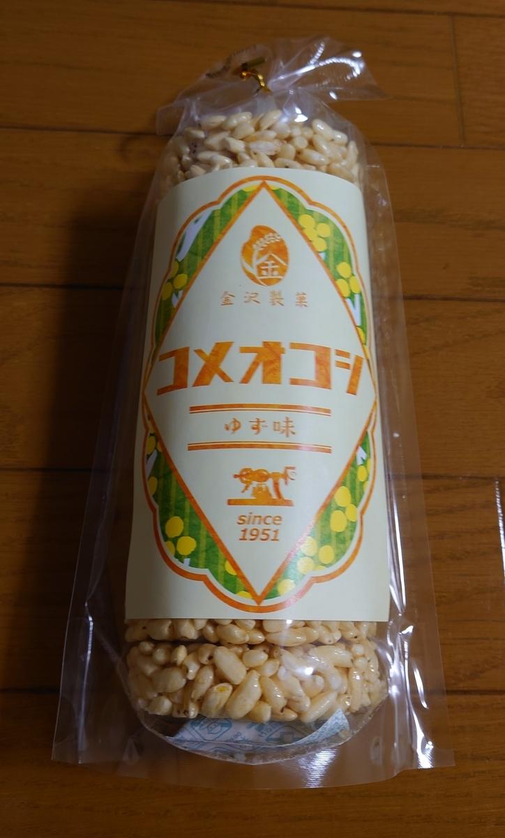 f:id:yuzuzanmai:20210326225347j:plain