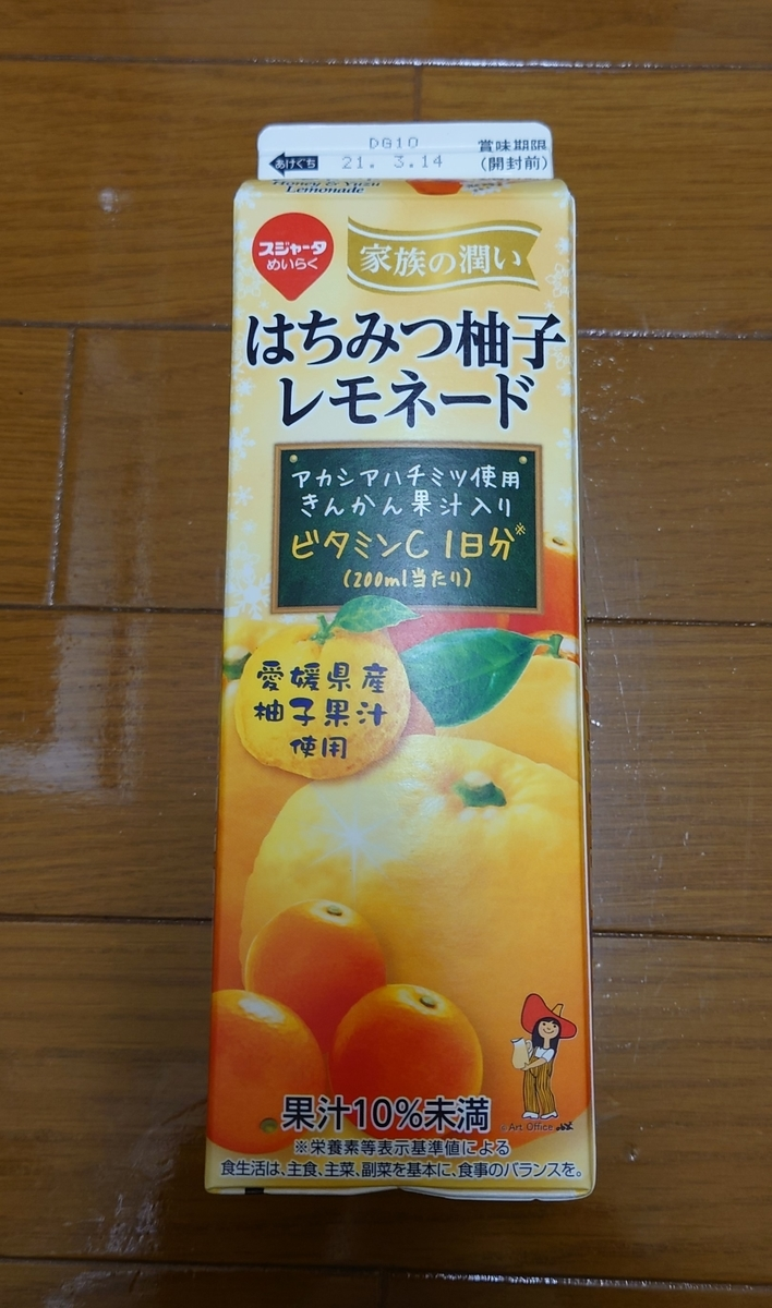 f:id:yuzuzanmai:20210401201559j:plain