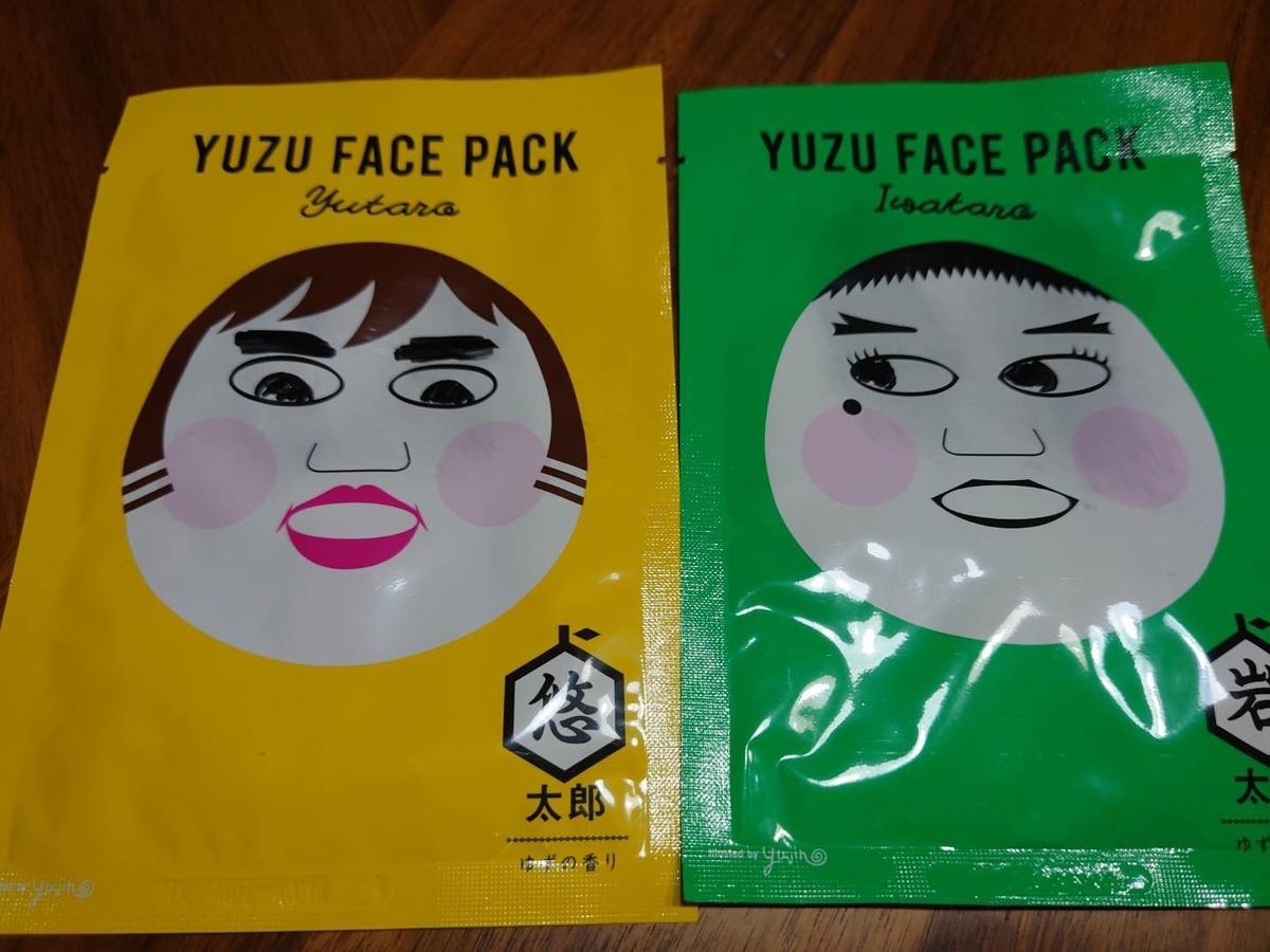 f:id:yuzuzanmai:20210416153522j:plain