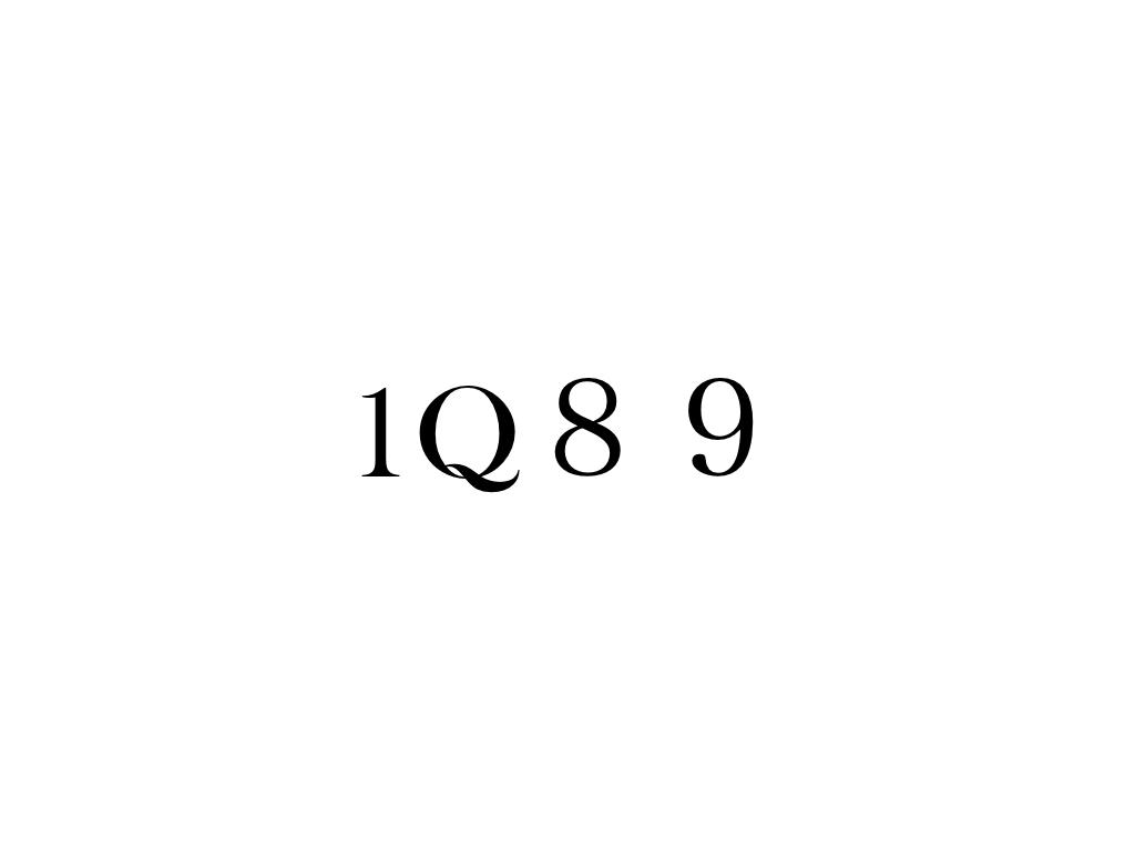 「1Q89」創刊