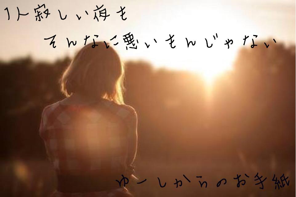 f:id:yyyuushi-renai:20160702095855j:plain