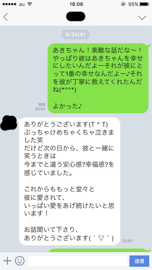 f:id:yyyuushi-renai:20160829181711p:image