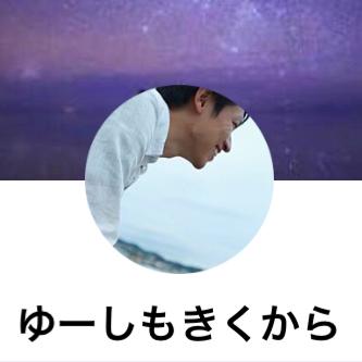 f:id:yyyuushi-renai:20161122214843p:plain