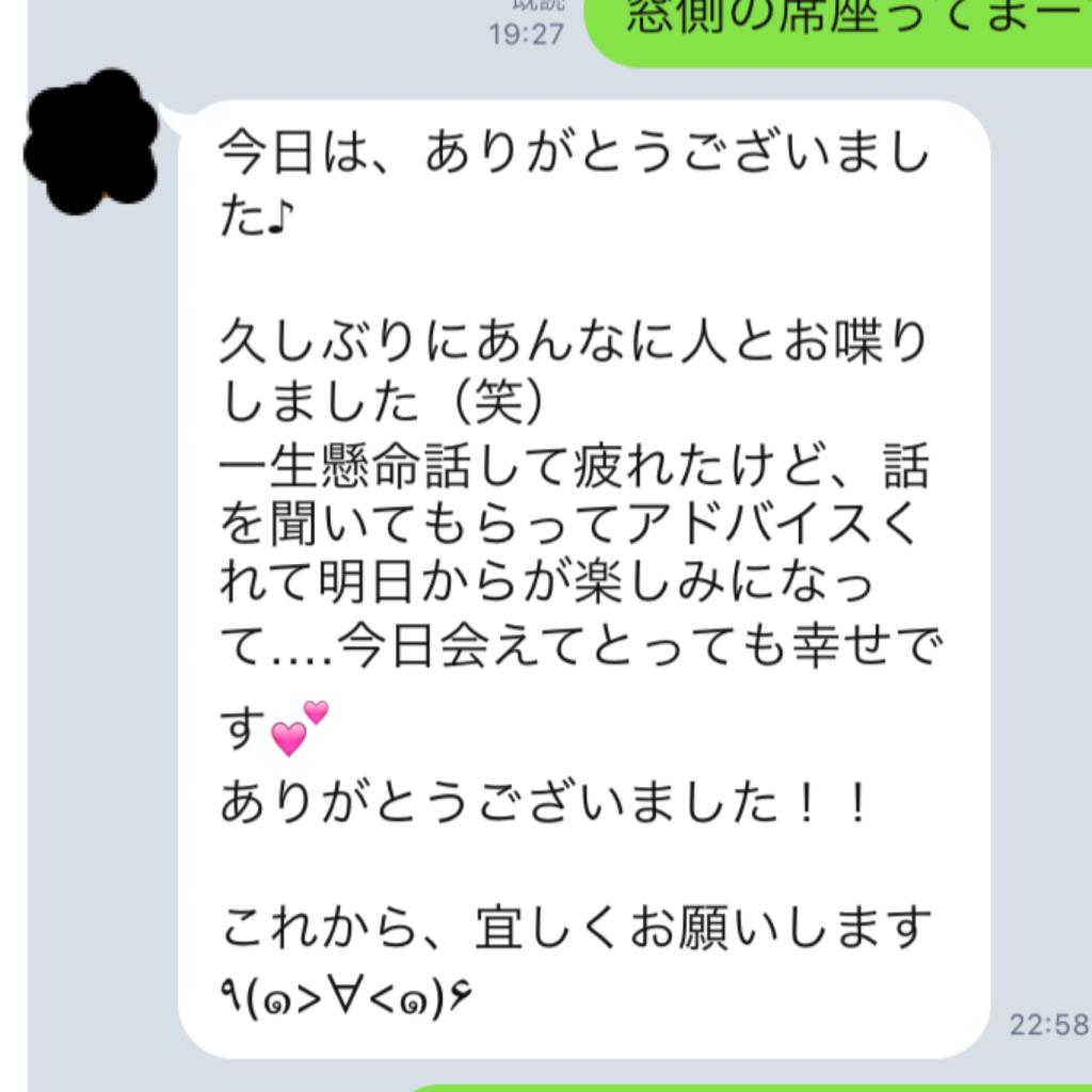 f:id:yyyuushi-renai:20161203132958p:plain