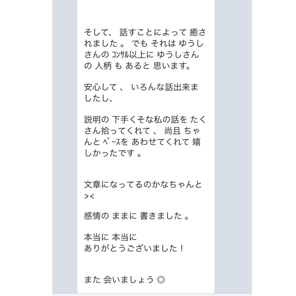 f:id:yyyuushi-renai:20161223113646p:plain