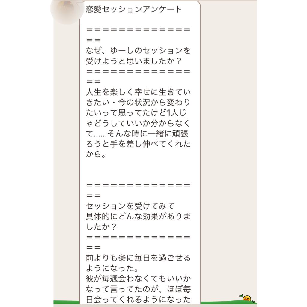 f:id:yyyuushi-renai:20170120190419p:plain