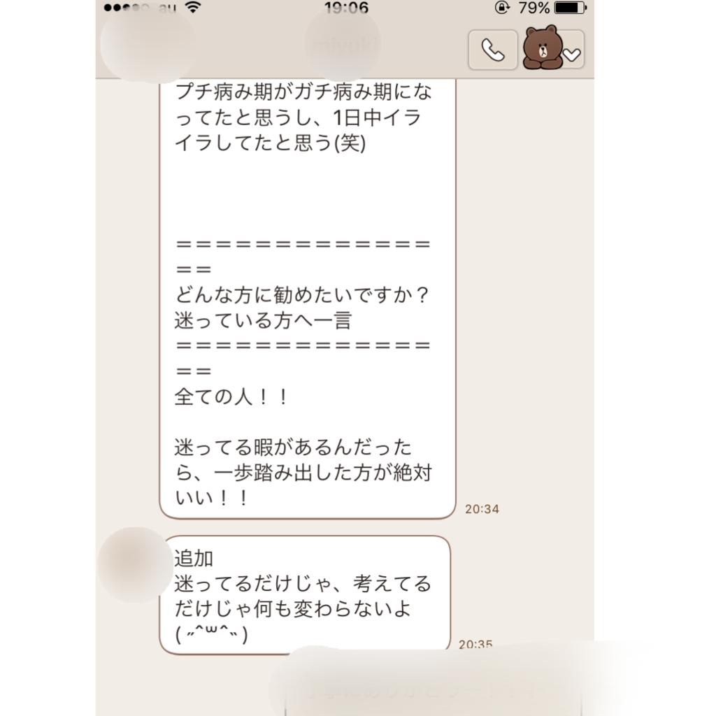 f:id:yyyuushi-renai:20170120190800p:plain