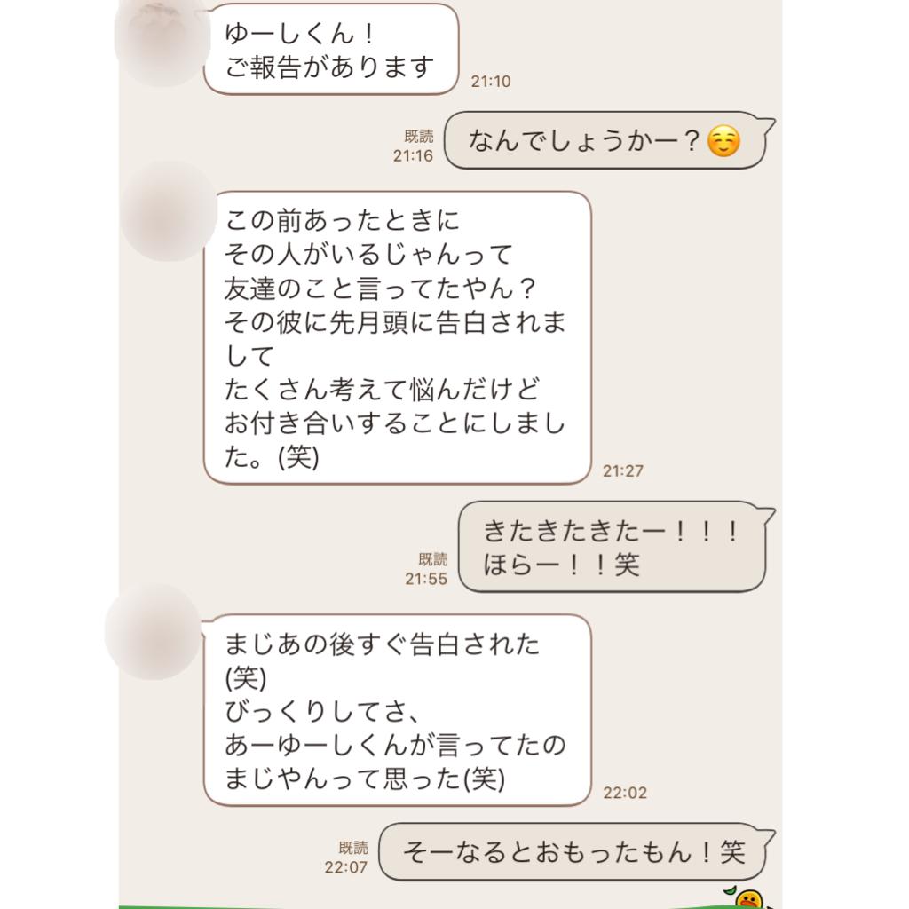 f:id:yyyuushi-renai:20170120191326p:plain