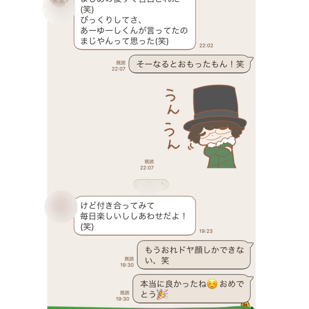 f:id:yyyuushi-renai:20170120191353p:plain