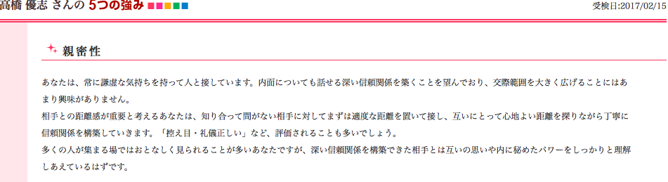 f:id:yyyuushi-renai:20170215225736p:plain