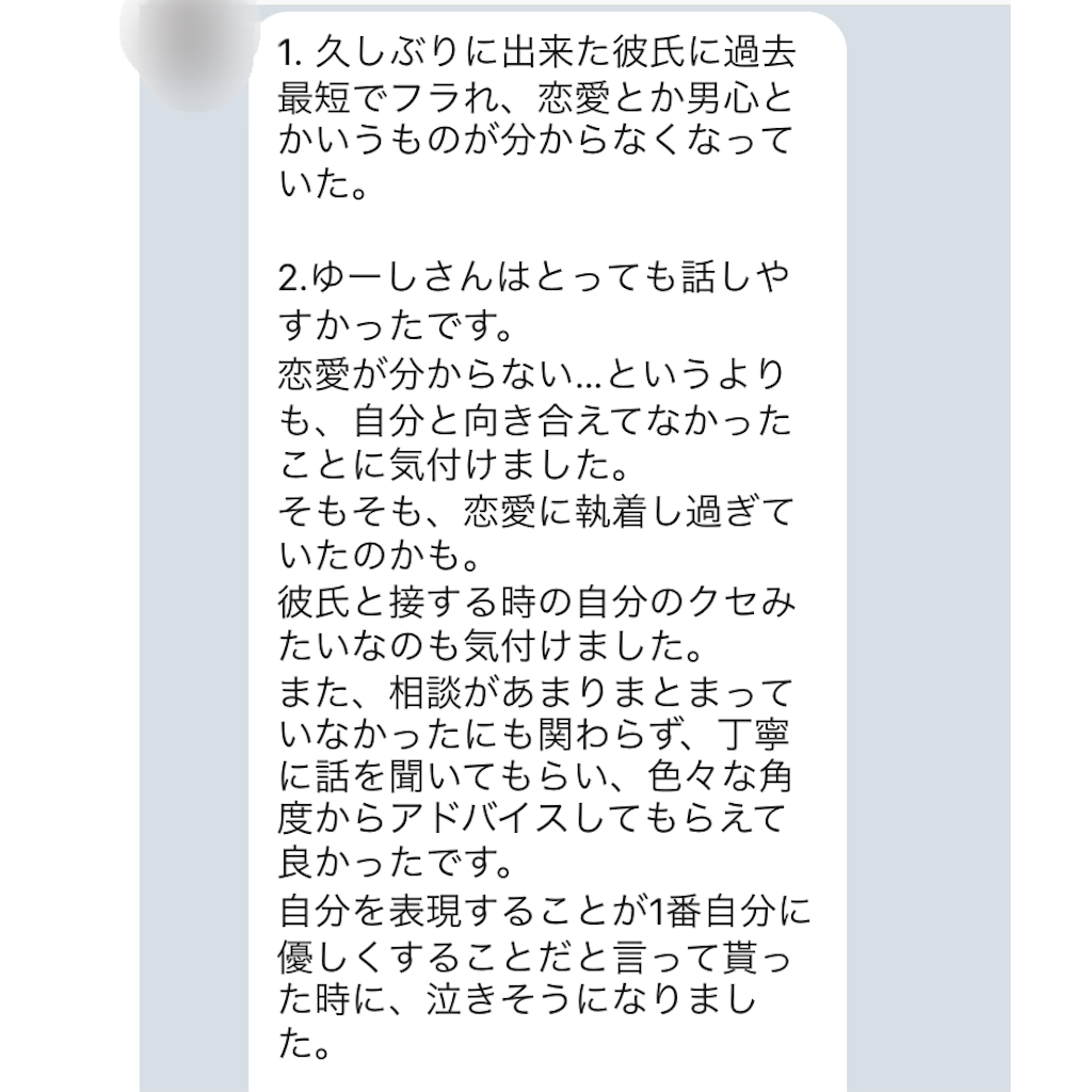 f:id:yyyuushi-renai:20170309190651p:image