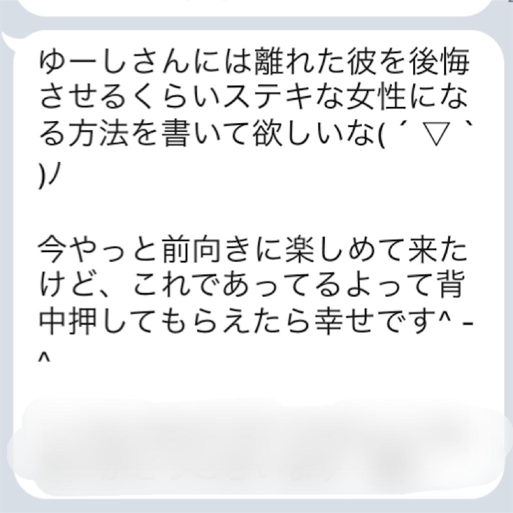 f:id:yyyuushi-renai:20170318095859p:image