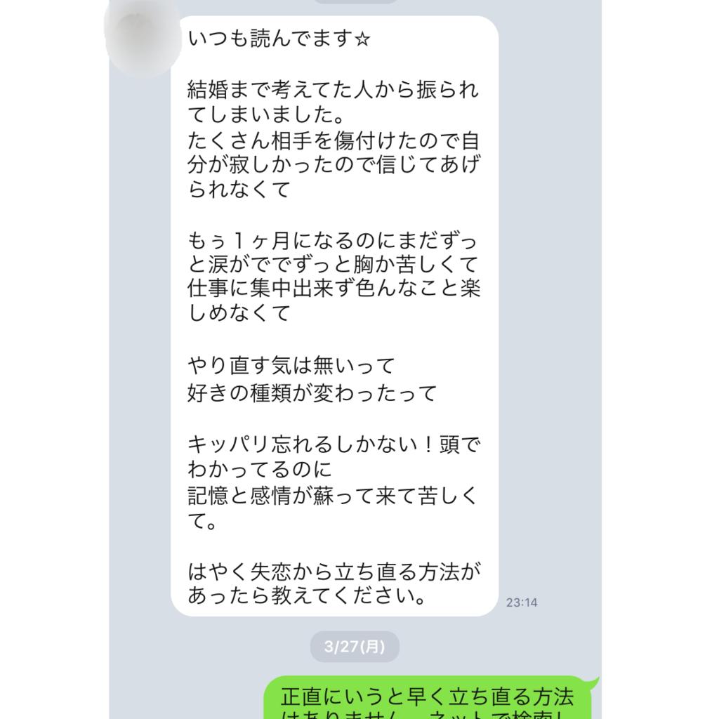 f:id:yyyuushi-renai:20170329113545p:plain