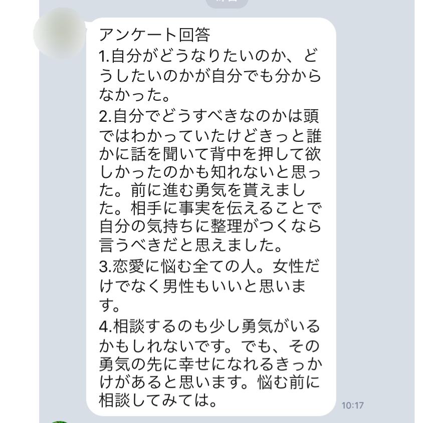 f:id:yyyuushi-renai:20170407084301p:plain