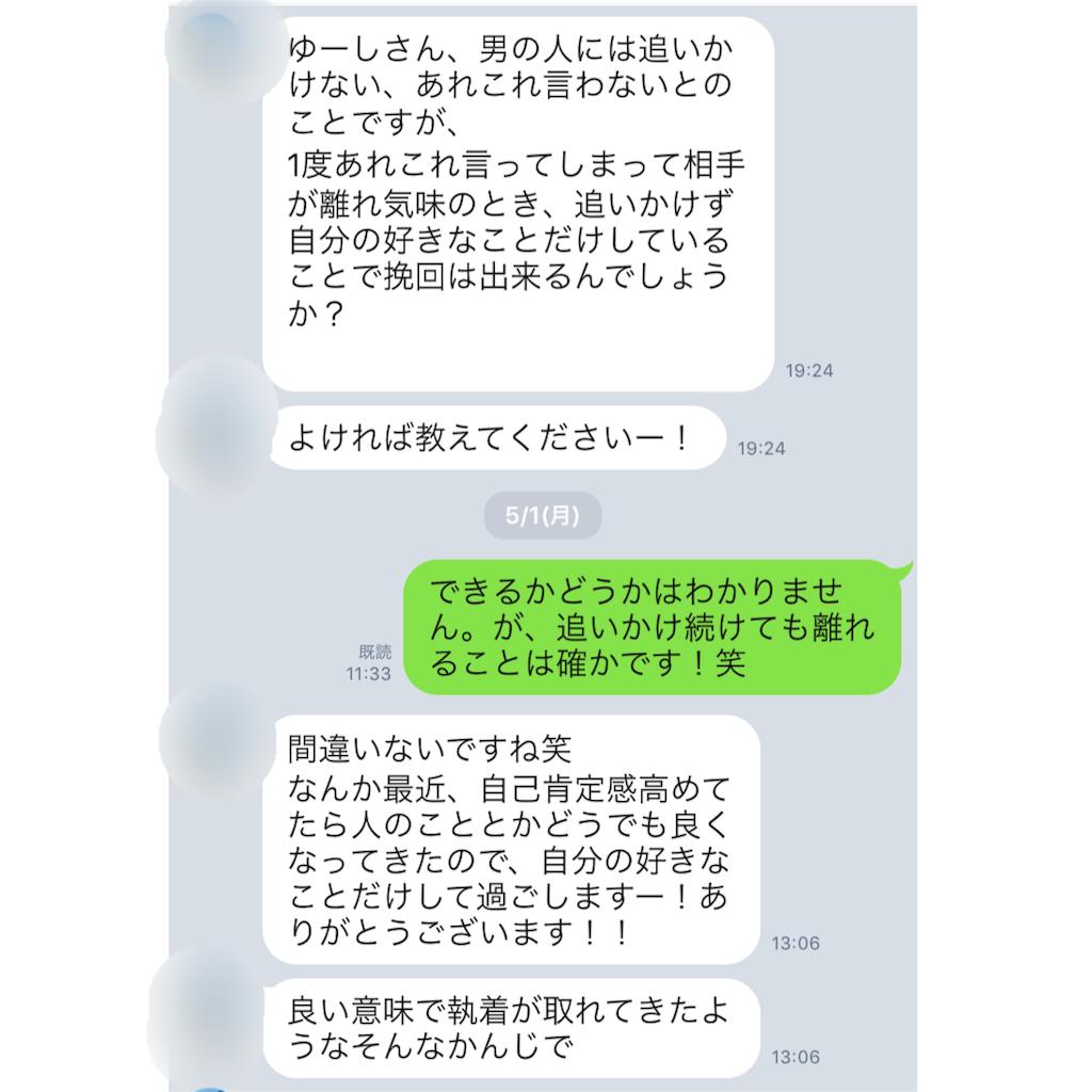 f:id:yyyuushi-renai:20170514231545p:image