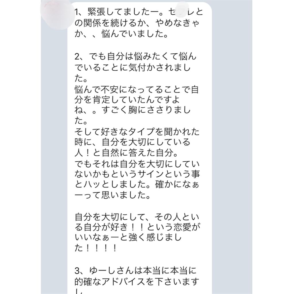 f:id:yyyuushi-renai:20170526093813p:image
