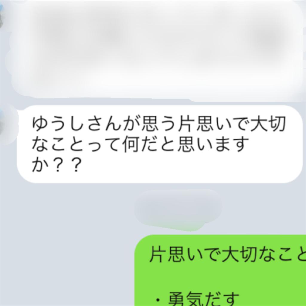 f:id:yyyuushi-renai:20170801144357p:image