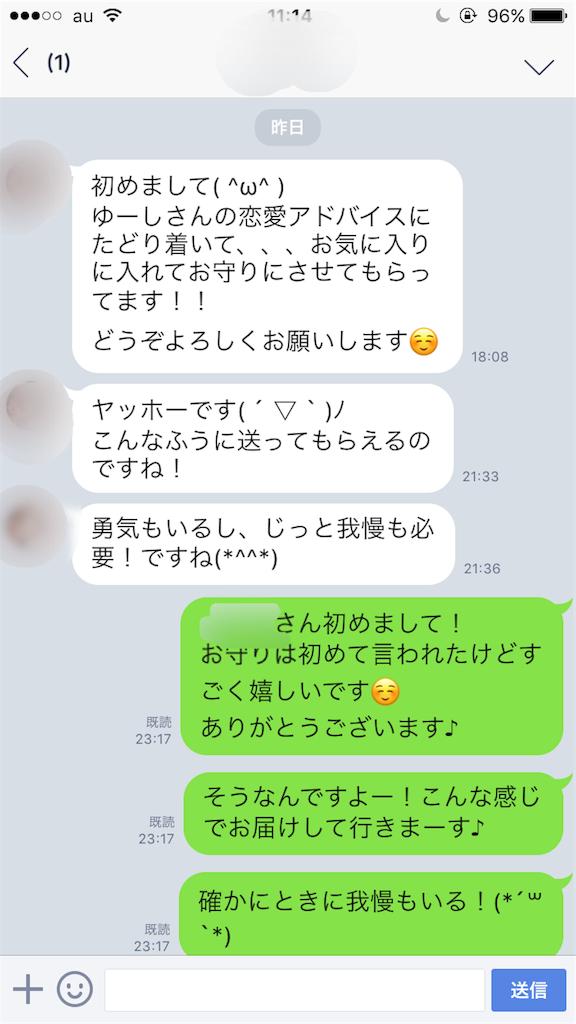 f:id:yyyuushi-renai:20170919172302p:image