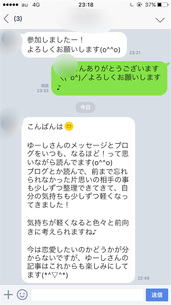f:id:yyyuushi-renai:20170919172314p:image