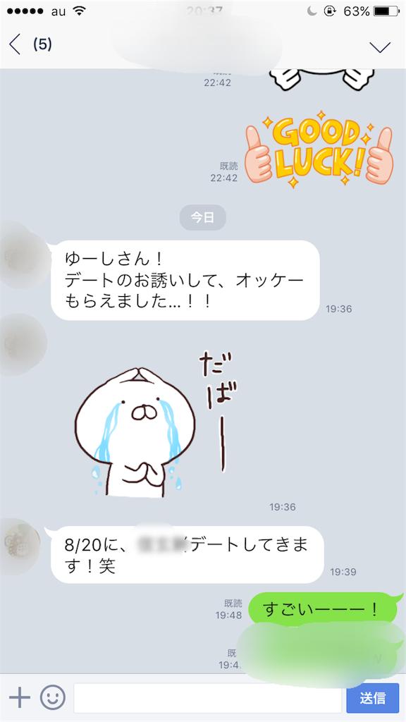 f:id:yyyuushi-renai:20170919172326p:image