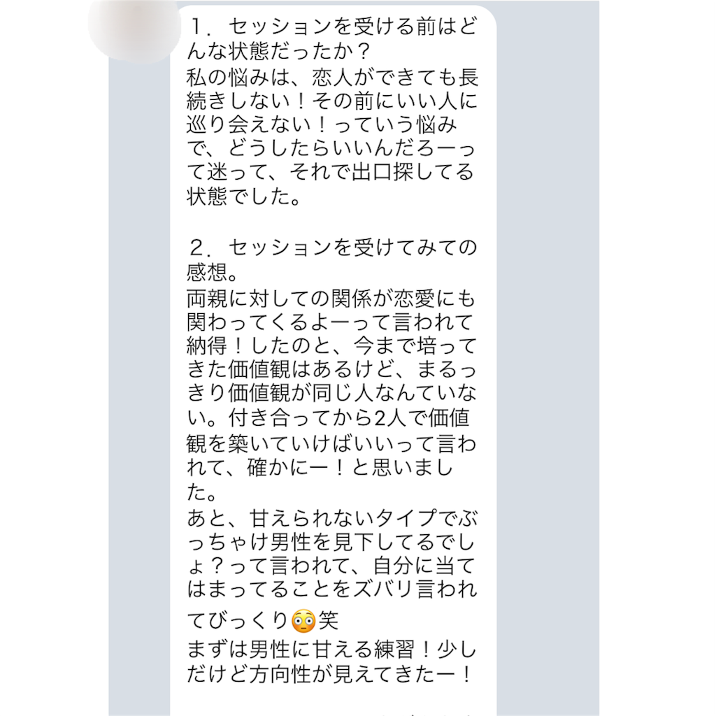 f:id:yyyuushi-renai:20170925164156p:image