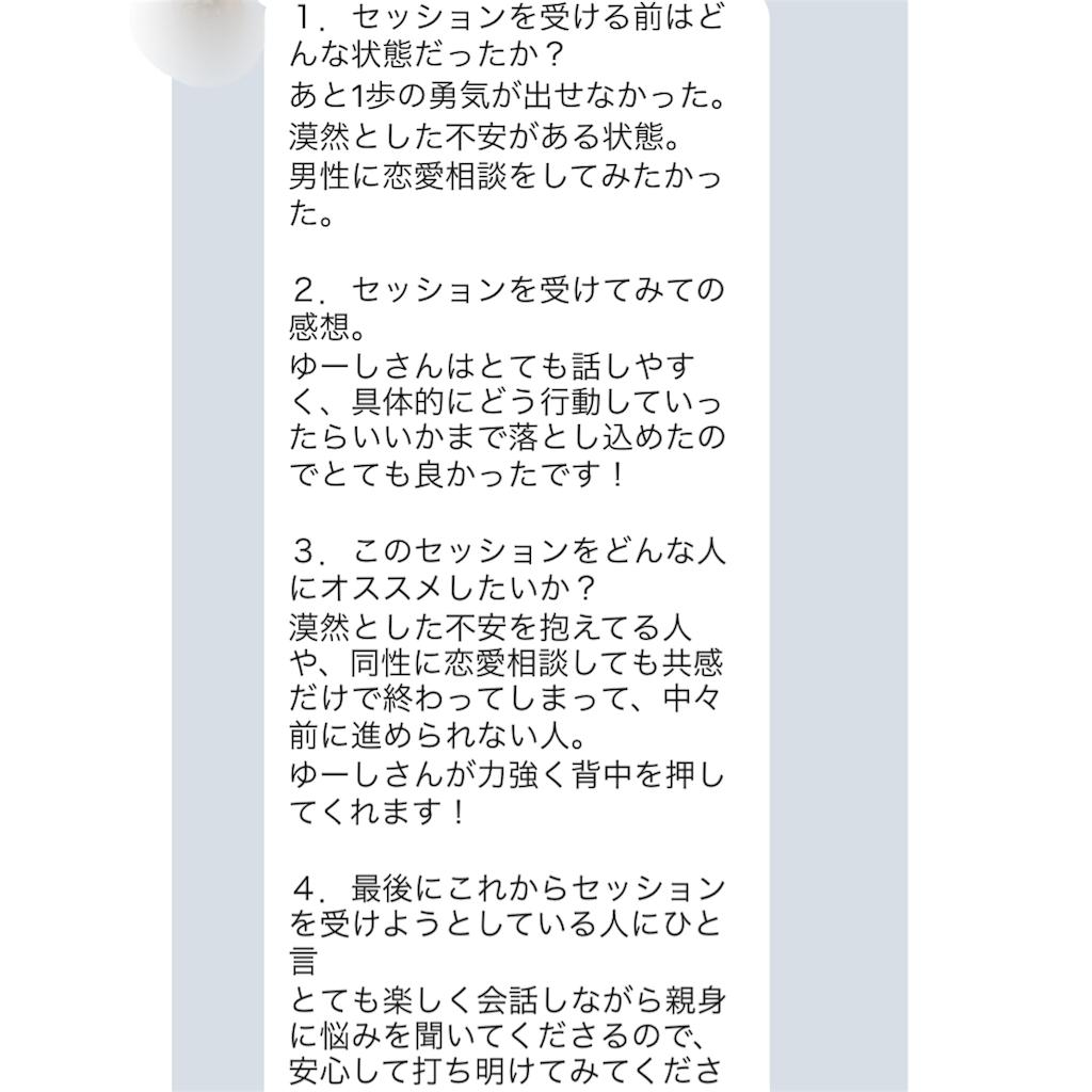 f:id:yyyuushi-renai:20171002103505p:plain