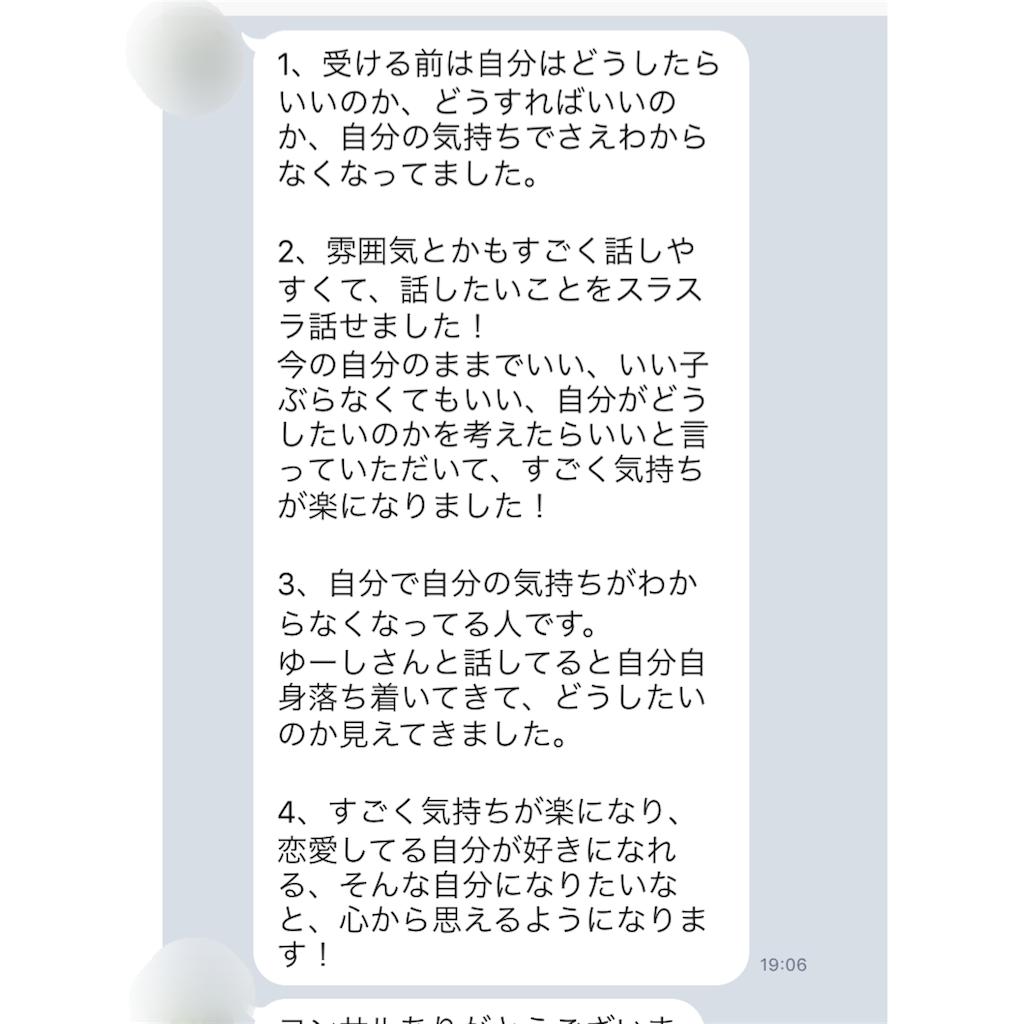 f:id:yyyuushi-renai:20171010191210p:image