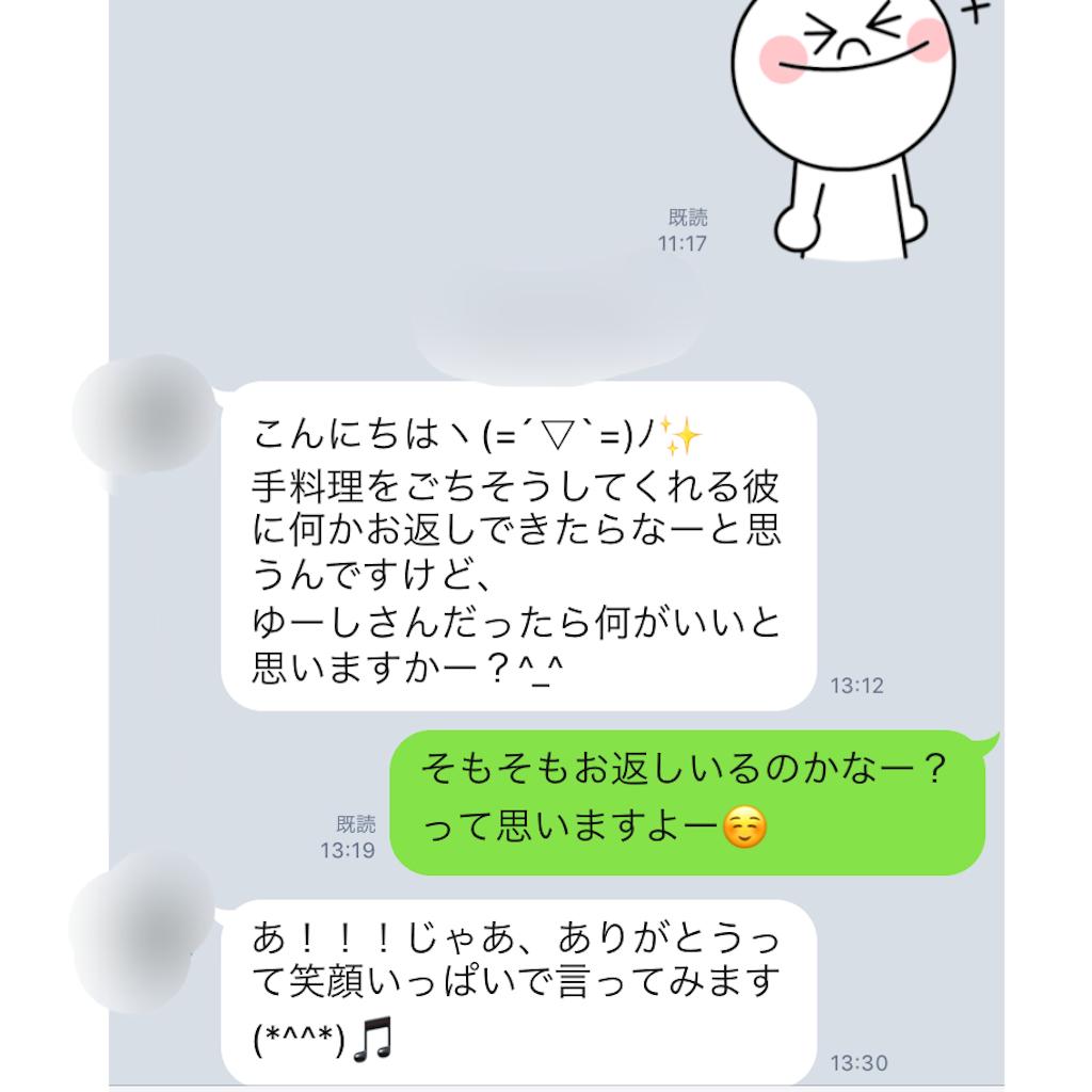 f:id:yyyuushi-renai:20180617155945p:image