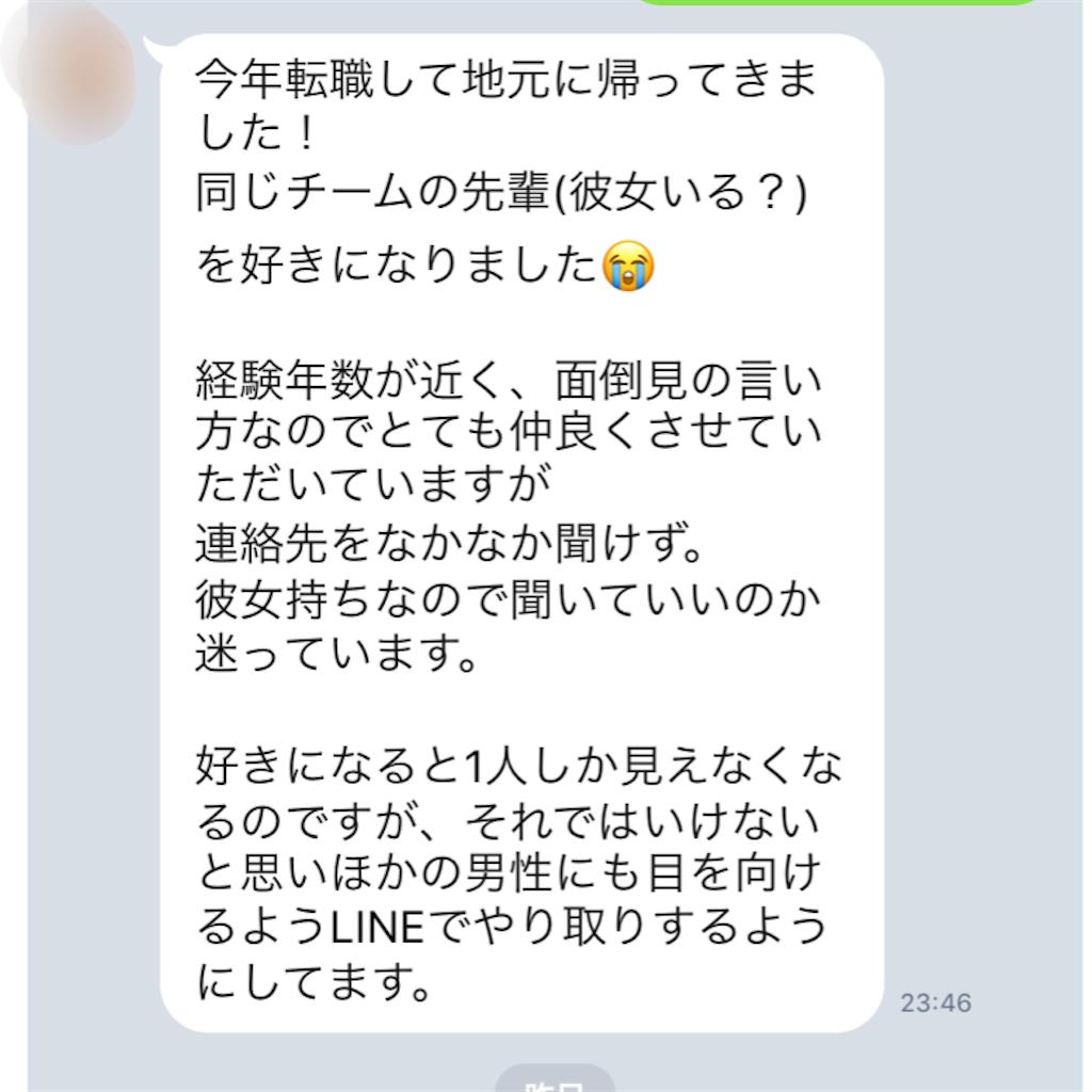 f:id:yyyuushi-renai:20180915011522p:image