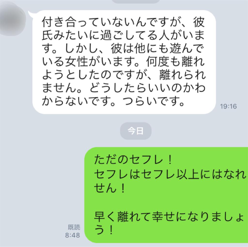 f:id:yyyuushi-renai:20181005105403p:image