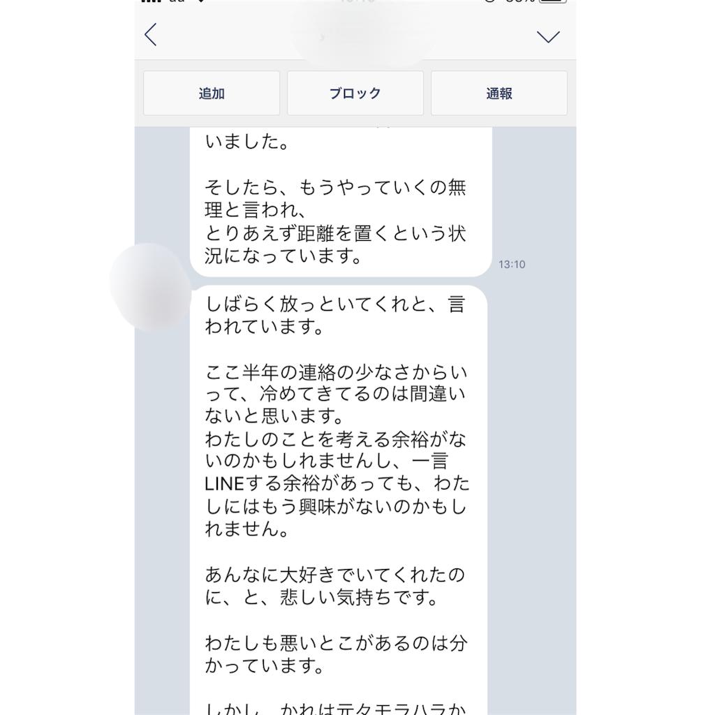 f:id:yyyuushi-renai:20181013101843p:image