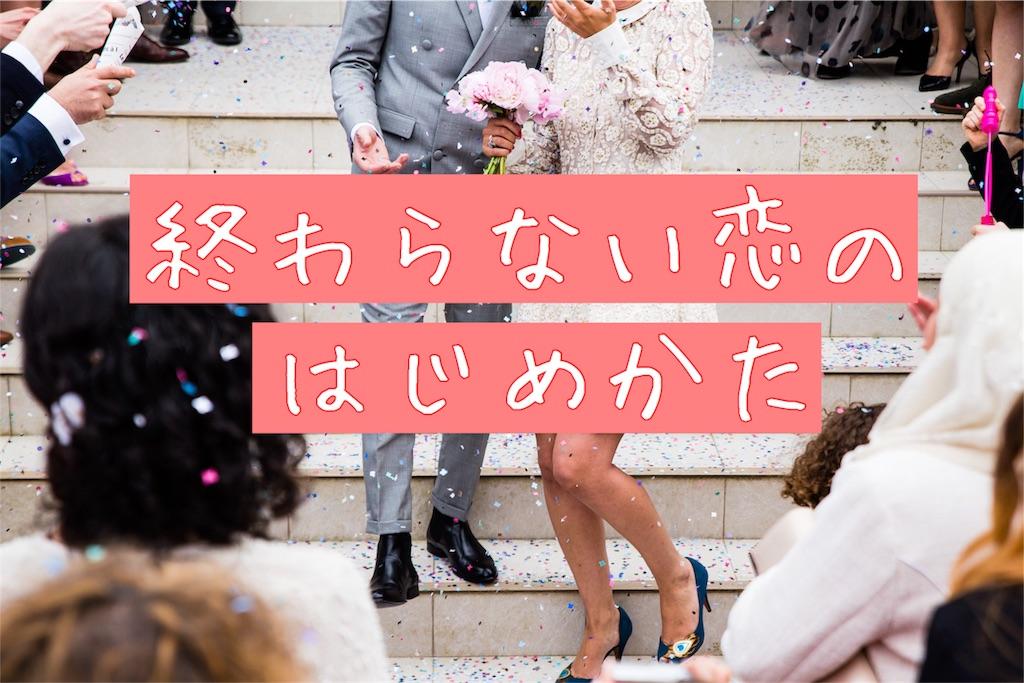 f:id:yyyuushi-renai:20181020140400j:image