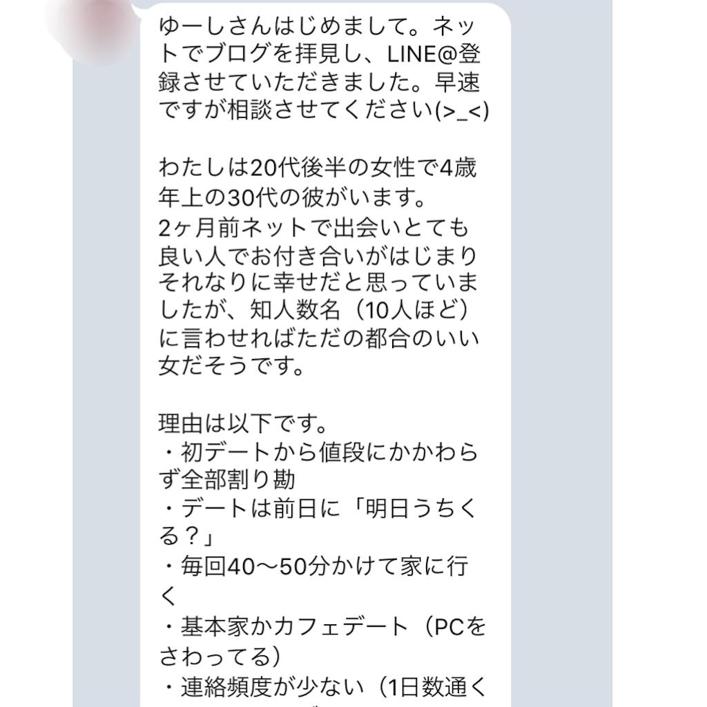 f:id:yyyuushi-renai:20181021193121p:image