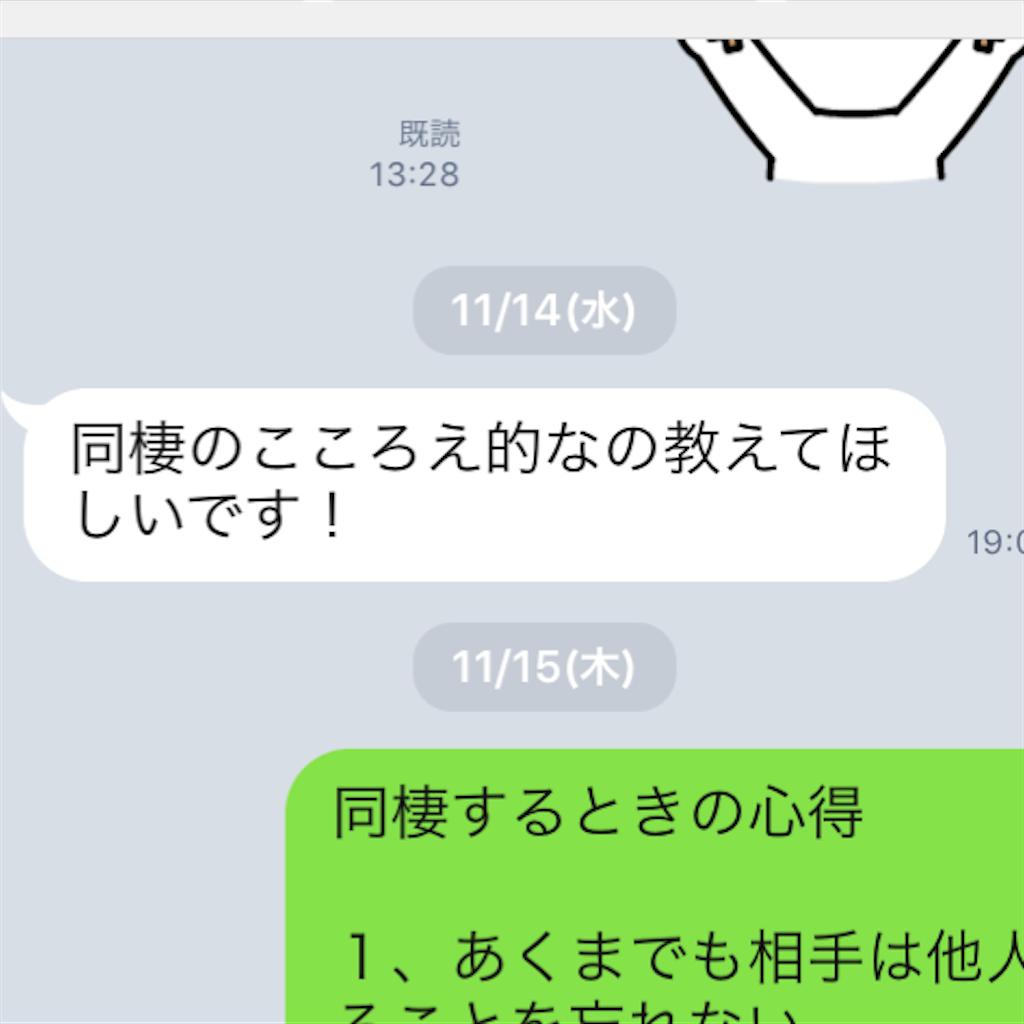f:id:yyyuushi-renai:20181120211351p:image