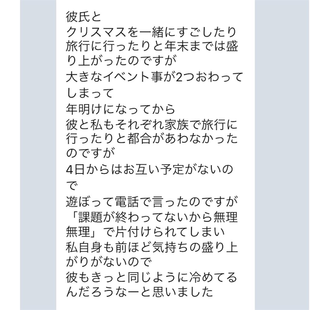 f:id:yyyuushi-renai:20190106140132p:image
