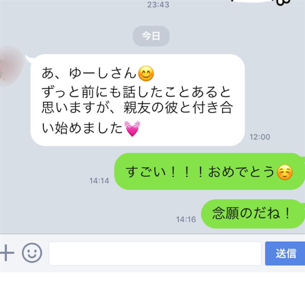 f:id:yyyuushi-renai:20190218160535p:image