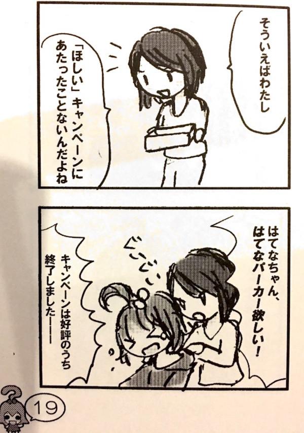 f:id:yzuame:20161101191015j:image:w300
