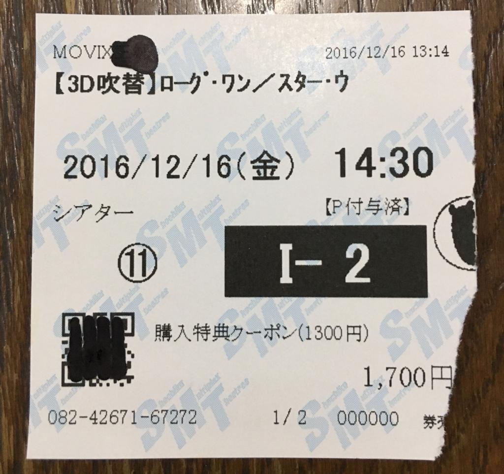 f:id:z2kawasaki03080116:20161217005147j:plain