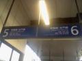 JR水戸駅 5・6番線案内板