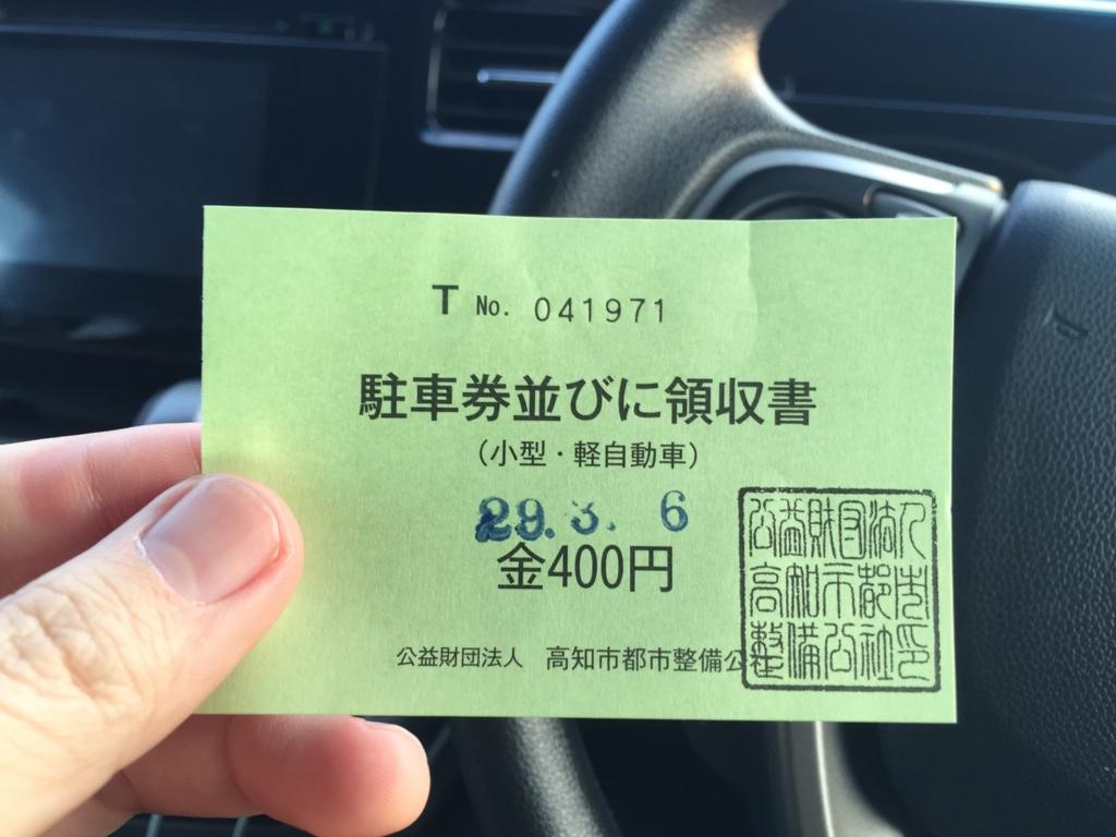 駐車場チケット