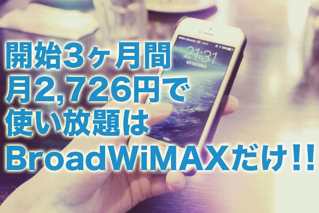 BroadWiMAX画像