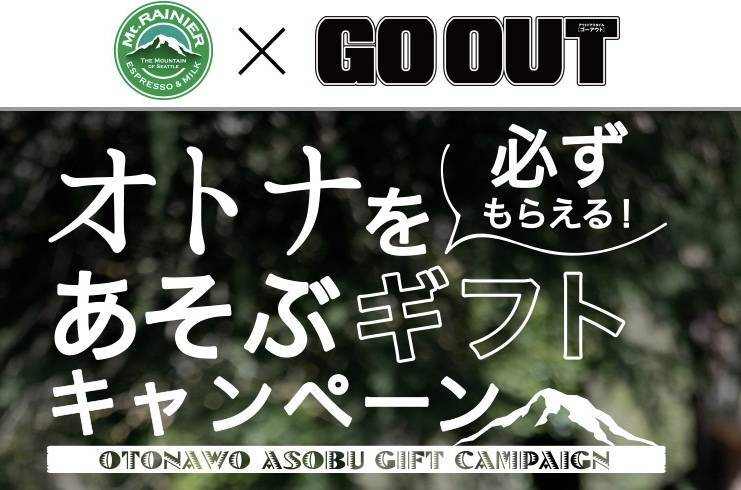 Go マウント out レーニア