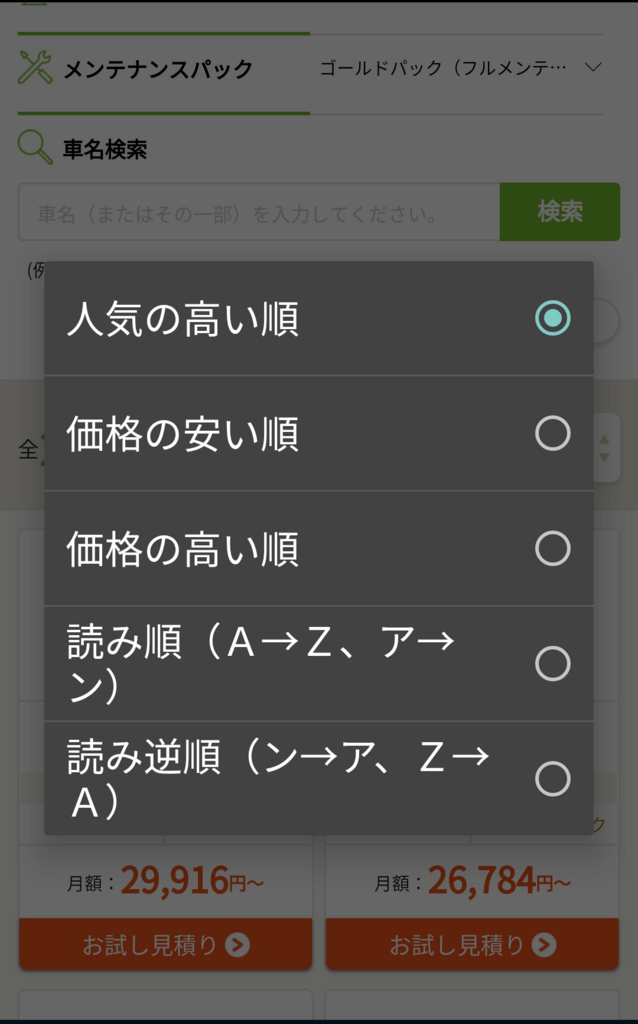 無料見積もりツール並び替え検索