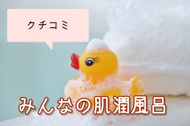 みんなの肌潤風呂 クチコミ