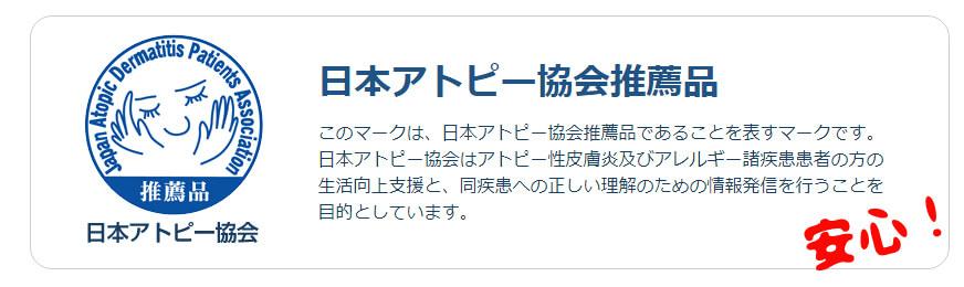 日本アトピー協会推薦で安心