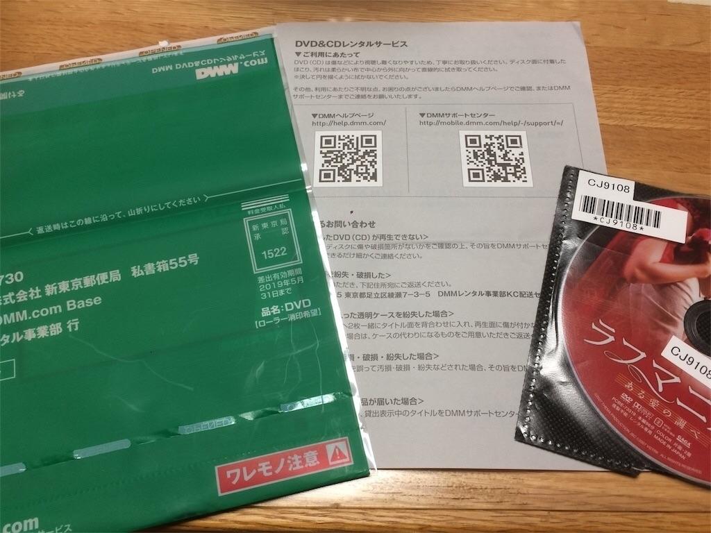 f:id:zaihamizunogotoshi:20190110225205j:image
