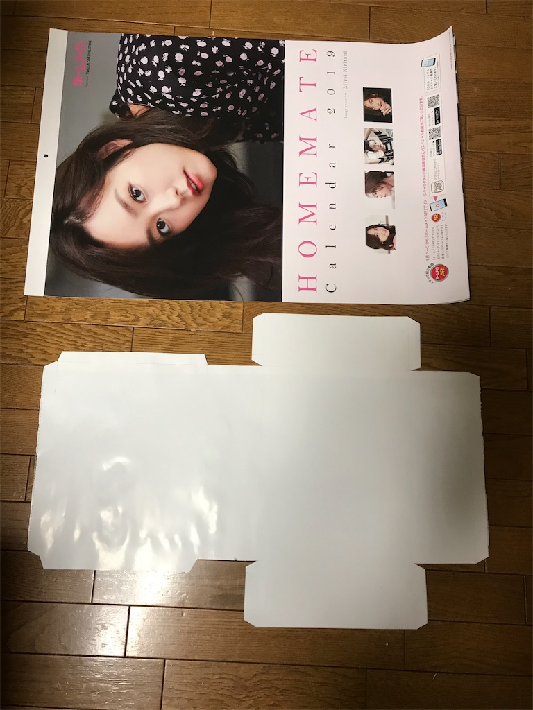 f:id:zaihamizunogotoshi:20190111085056j:image