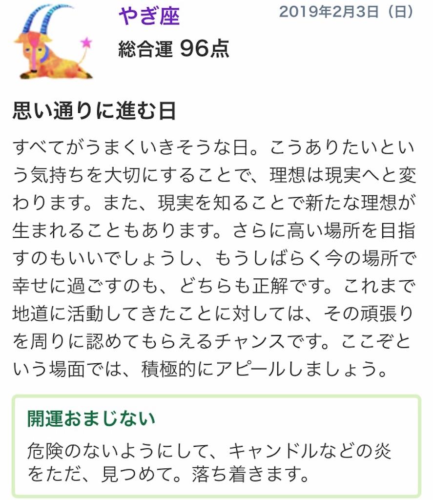 f:id:zaihamizunogotoshi:20190203194744j:image