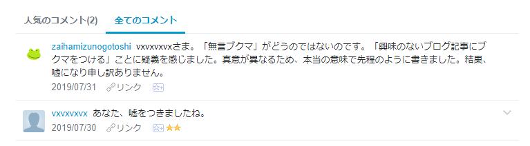 f:id:zaihamizunogotoshi:20190731032032p:plain