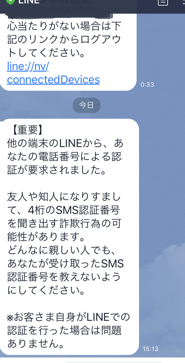 Line-notice1